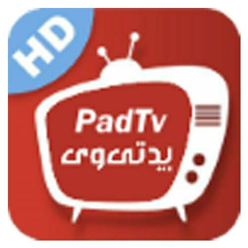 پد تی وی: پخش زنده تمام شبکه های تلویزیون